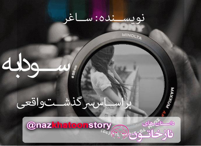 رمان آنلاین سودابه داستان های نازخاتون سایت بانوان نوسنده ساغر