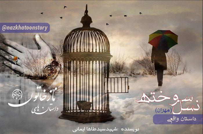 داستان نازخاتون ,رمان مذهبی, شهید سید طاها ایمانی, رمان آنلاین ,داستان واقعی