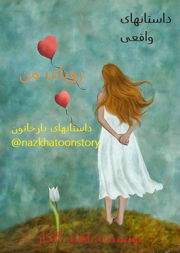 رمان آنلاین داستان سرگذشت واقعی رویای من ناهید گلکارداستان های نازخاتون