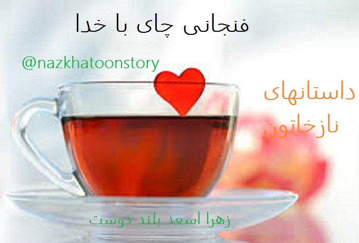 داستانهای واقعی فنجان چای با خدا زهرا اسعد بلند دوست
