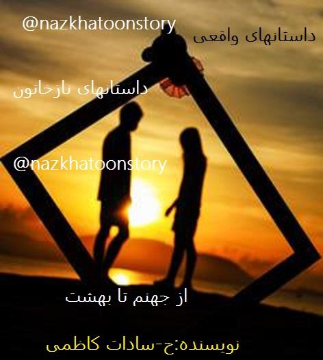 رمان آنلاین جهنم تا بهشت داستان واقعی سادات کاظمی