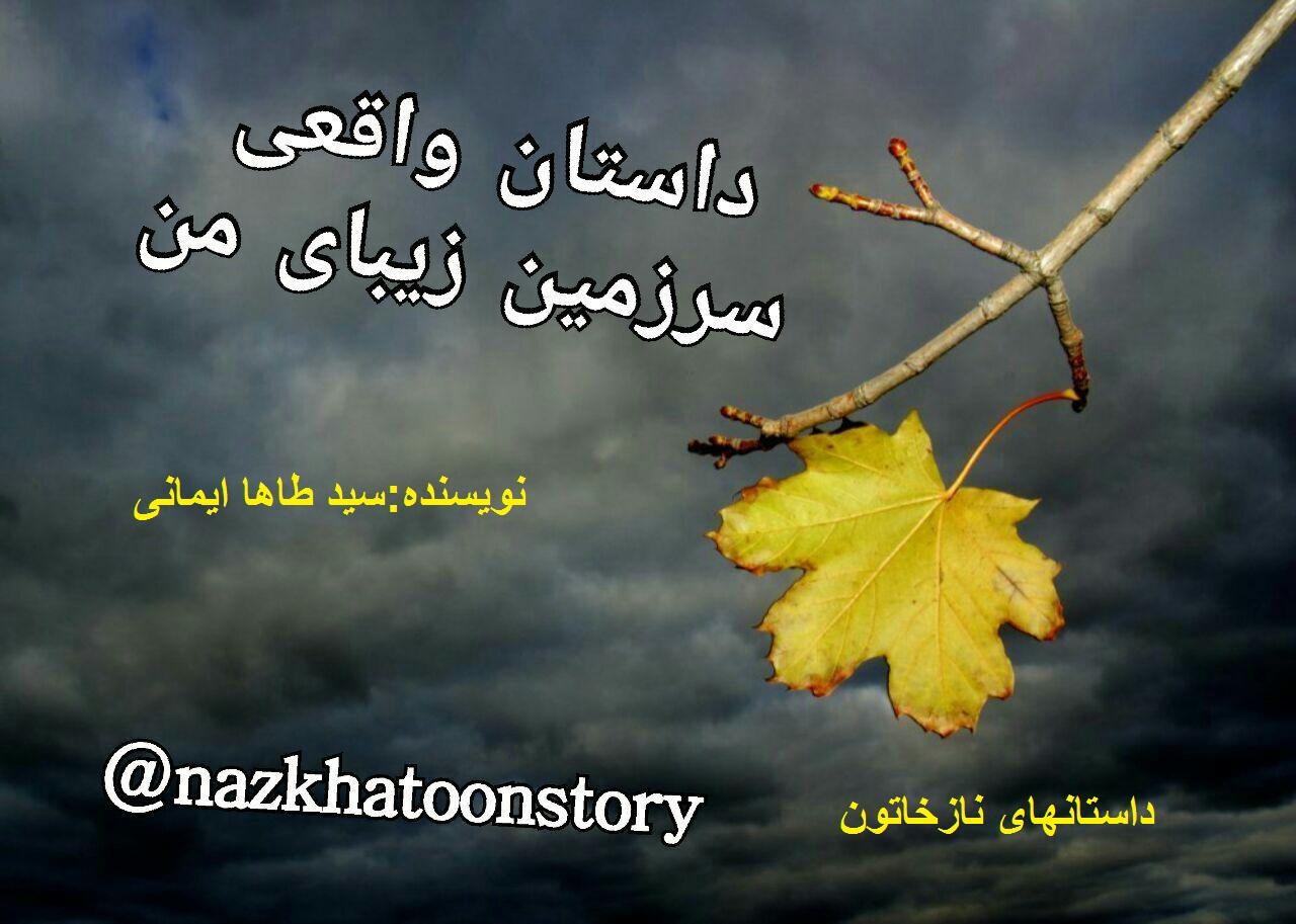سرزمین زیبای من سید طاها ایمانی داستانهای واقعی