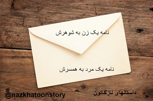نامه یک زن ب شوهرش نامه یک مرد به همسرش داستان واقعی رمان آنلاین