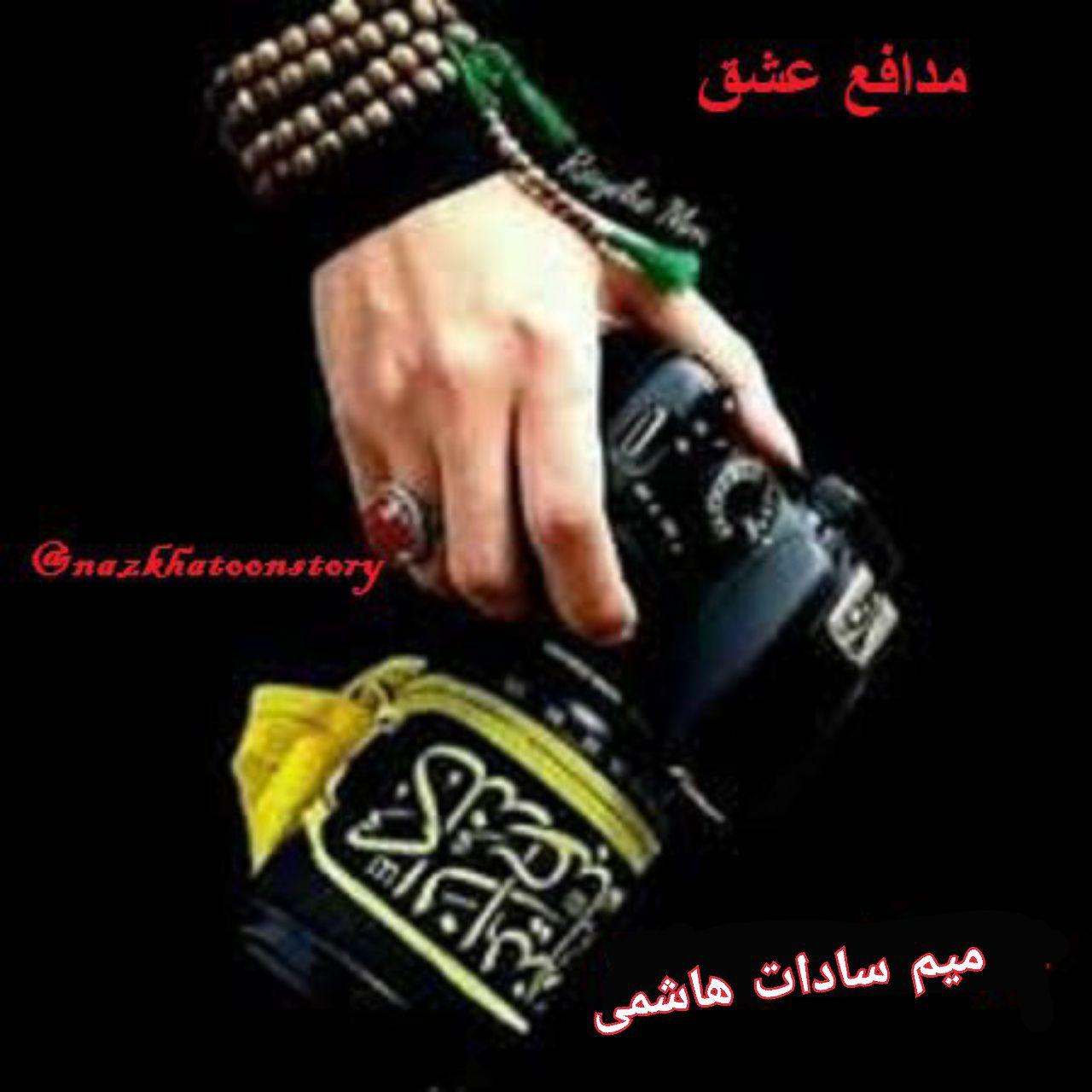 میم سادات هاشمی داستانهای نازخاتون داستان مذهبی